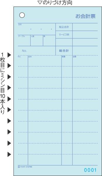 画像1: 3127NEお会計票 ミシン10本・No.入 105×200 2Pヒサゴ(hisago)伝票 (1)