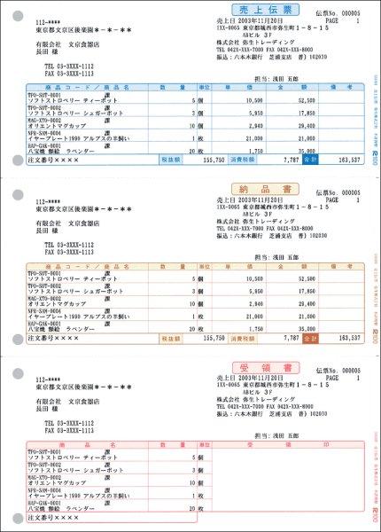 画像1: 334301売上伝票 弥生販売サプライ用紙伝票 (1)