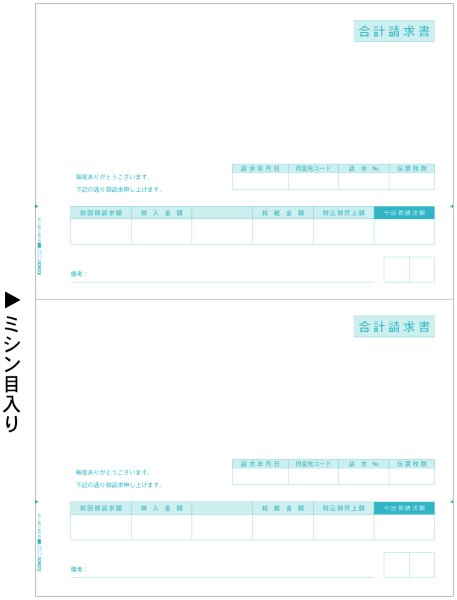 画像1: GB1122合計請求書A4タテ2面 ヒサゴ(hisago)サプライ用紙伝票 (1)