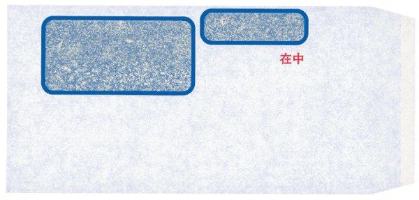 画像1: MF-11請求書窓付き封筒シール付 OBC(オービック)商奉行専用伝票 (1)