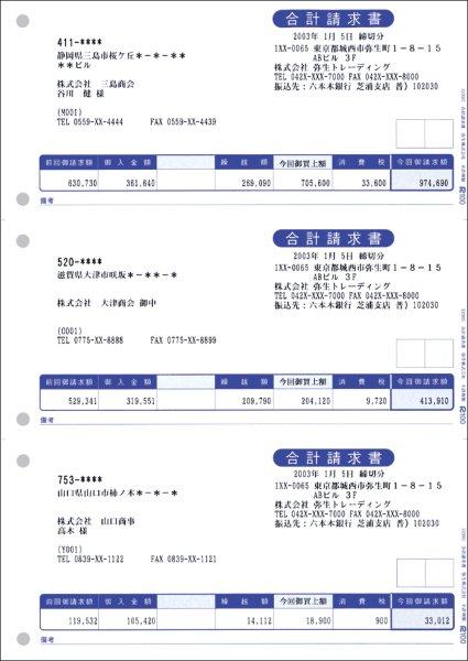 画像1: S332005合計請求書弥生販売専用サプライ【少量100枚】 (1)
