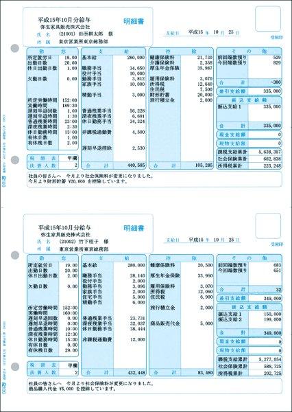 画像1: 336001給与明細書 弥生会計&弥生給与サプライ用紙伝票 (1)
