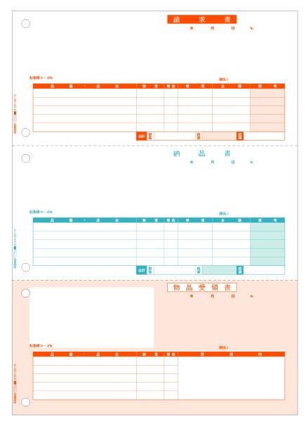 画像1: OP1109納品書A4タテ3面ヒサゴサプライ用紙伝票  (1)