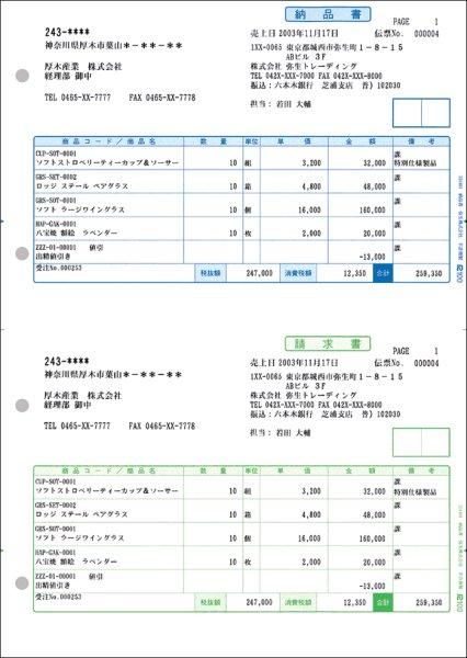 画像1: S334401Z弥生販売納品書・200枚・【少量】 (1)