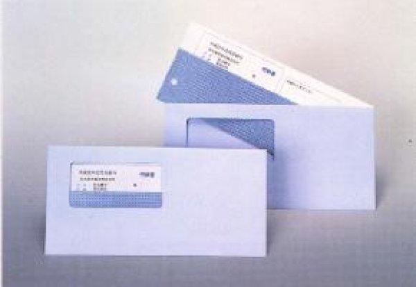 画像1: 333101窓付封筒アクア(水色) 弥生販売・弥生給与ページプリンタ帳専用窓空き封筒 (1)