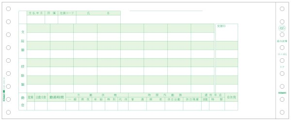 画像1: GB495給与明封筒 ヒサゴ(hisago)ドットプリンター用サプライ用紙伝票 (1)