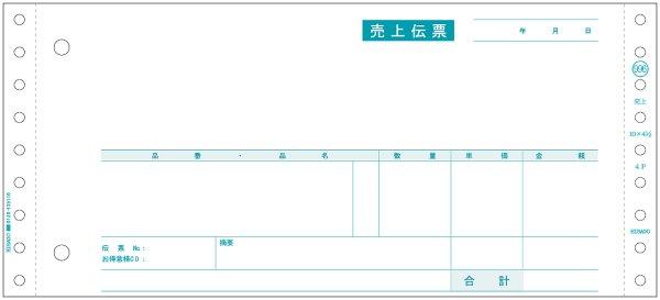画像1: GB996売上伝票 請求・納品・受領付 4P ヒサゴ(hisago)サプライ用紙伝票複写式 (1)