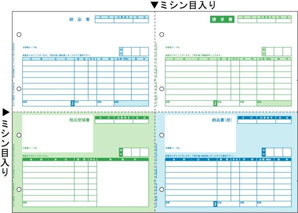 画像1: BP0110ベストプライス版納品書A3 4面ヒサゴ(hisago)サプライ用紙伝票 (1)