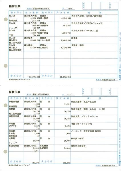 画像1: 334004仕訳伝票3行明細 弥生会計サプライ用紙伝票 (1)