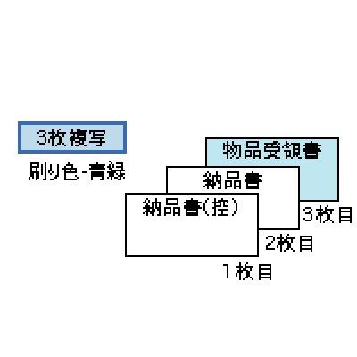 画像1: GB150納品書 受領付 3P ヒサゴ(hisago)ドットプリンタサプライ用紙伝票