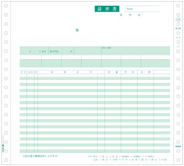画像1: GB134請求書 2P ヒサゴ(hisago)ドットプリンター用サプライ用紙伝票 (1)