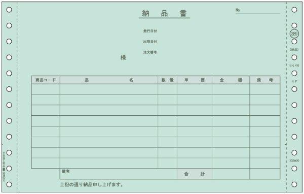 画像1: GB389納品書 請求・受領付 4P ヒサゴ(hisago)ドットインパクトプリンター用サプライ用紙伝票 (1)