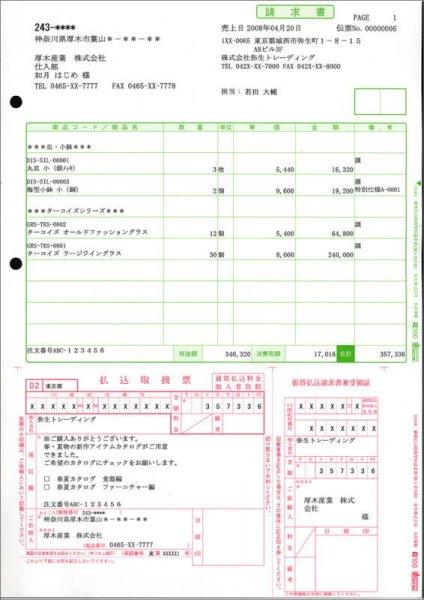 画像1: 334406郵便払込取扱票付請求書(加入者負担)弥生販売伝票 (1)