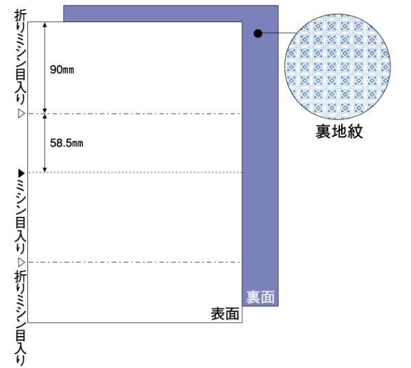画像1: BP2009マルチプリンタ帳票 A4 裏地紋 2面ヒサゴ(hisago)サプライ用紙伝票 (1)