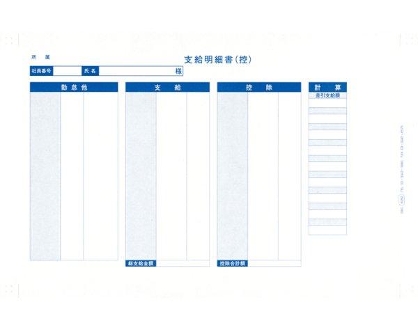 画像1: 6052袋とじ支給明細書(縦型) OBC(オービック)給与奉行専用伝票 (1)