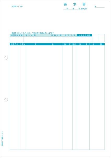 画像1: SB1160請求書 (品名別)A4タテ ヒサゴ(hisago)サプライ用紙伝票 (1)