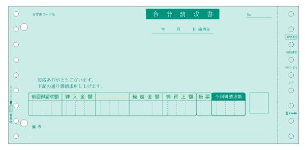 画像1: BP0303ベストプライス版合計請求書ヒサゴ(hisago)サプライ用紙伝票 (1)