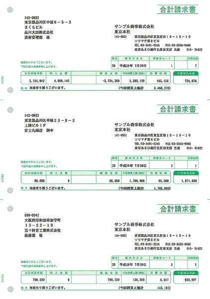 画像1: SR341合計請求書 ソリマチ販売王/農業ソフト用 (1)