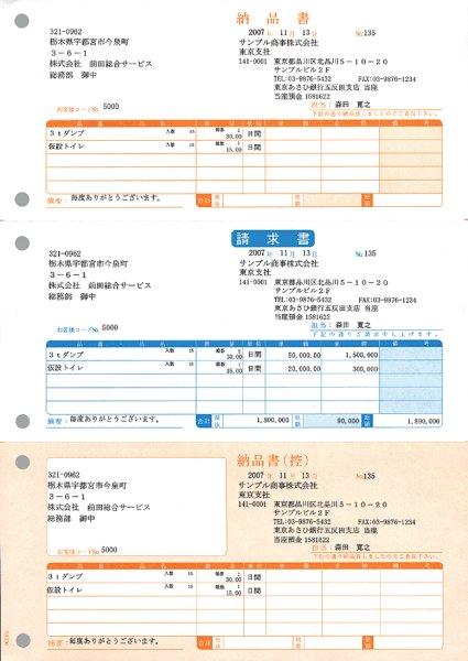 画像1: SR330納品書A(納品書・請求書・納品書控)ソリマチ販売王/農業ソフト用 (1)