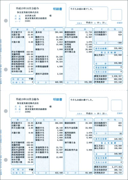 画像1: 334007給与明細書ページプリンタ用紙 弥生給与サプライ用紙伝票 (1)