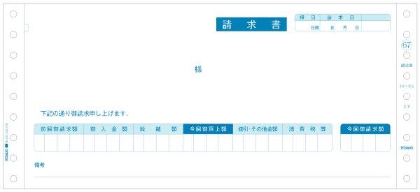 画像1: GB67請求書 2P ヒサゴ(hisago)ドットプリンター用サプライ用紙伝票 (1)