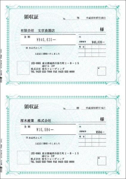 画像1: S334405領収書 (領収証)少量100枚 弥生販売サプライ用品伝票 (1)