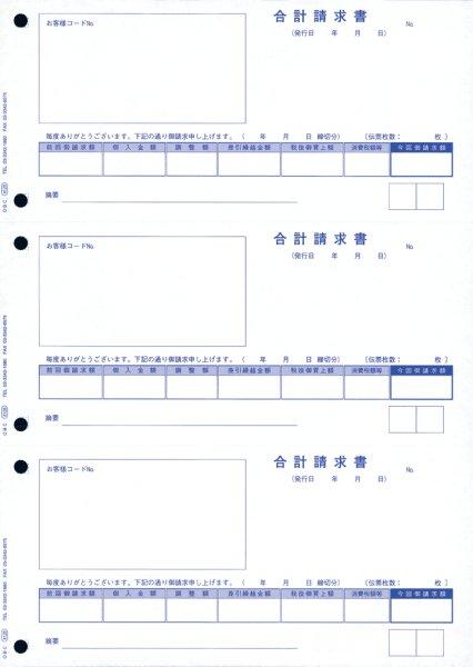 画像1: 4128単票合計請求書 OBC(オービック)商奉行専用伝票 (1)