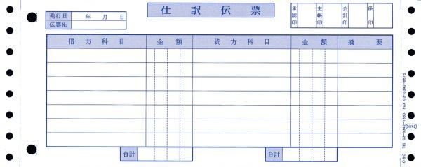 画像1: 3372仕訳伝票(OBC7行) OBC(オービック)勘定奉行専用伝票 (1)