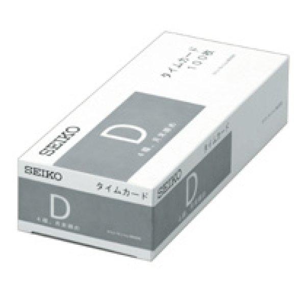 画像1: セイコーCA-Dタイムカード(月末締、片面4欄)100枚入りx2セット (1)