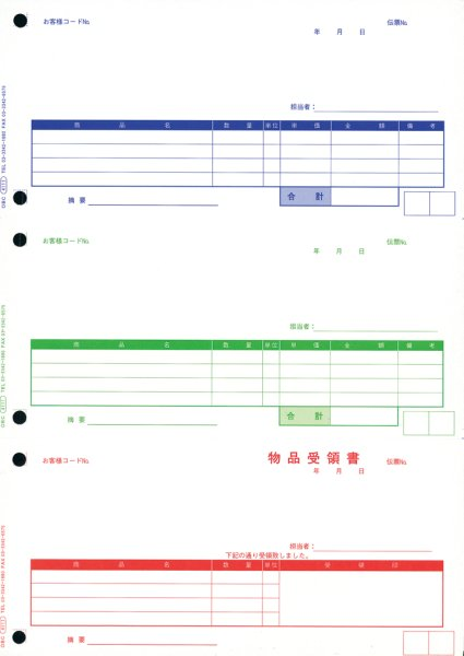 画像1: 4111単票OBC納品書4行 奉行(オービック)商奉行/EC奉行 (1)