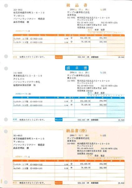 画像1: SR630納品書A(納品書・請求書・納品書控/総額表示)ソリマチ販売王サプライ用紙伝票 (1)