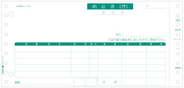 画像1: SB480納品書 請求・受領付 4P ヒサゴ(hisago)ドットインパクトプリンタ用サプライ用紙伝票帳票 (1)