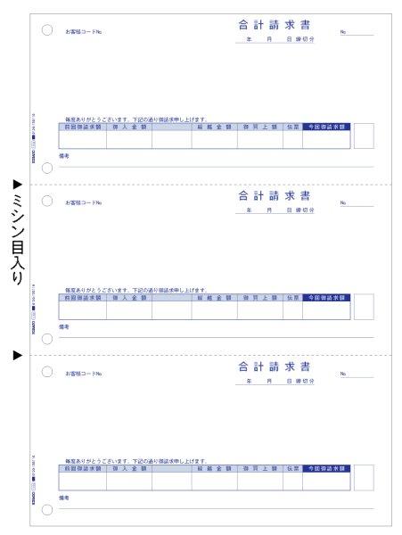 画像1: GB1164合計請求書A4タテ3面 ヒサゴ(hisago)サプライ用紙伝票 (1)
