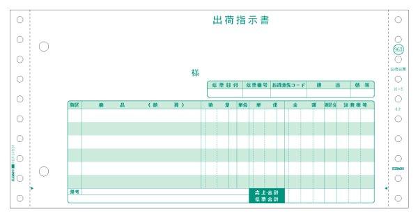画像1: GB993給与賞与明細書 2Pヒサゴ(hisago)サプライ用紙伝票 (1)