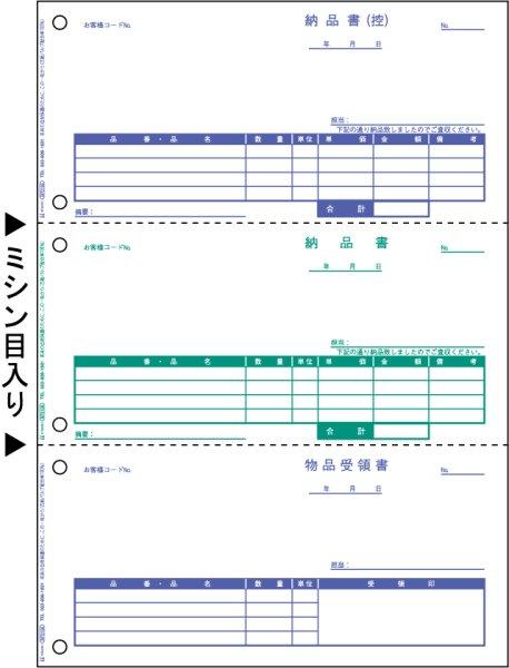 画像1: BP0106ベストプライス版納品書3面ヒサゴ(hisago)サプライ用紙伝票 (1)