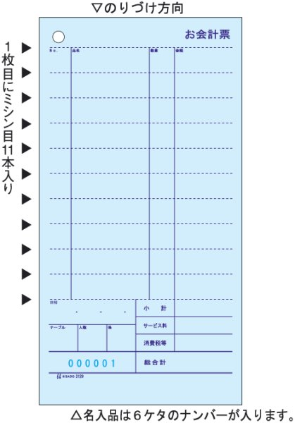 画像1: 3129お会計票 ミシン11本入 105×200 2Pヒサゴ手書き伝票 (1)