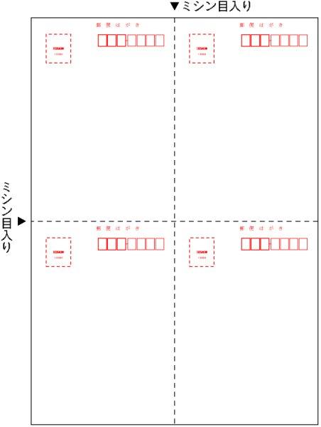 画像1: GB1099N はがき(郵便番号枠付) 4面ヒサゴサプライ用紙伝票 (1)