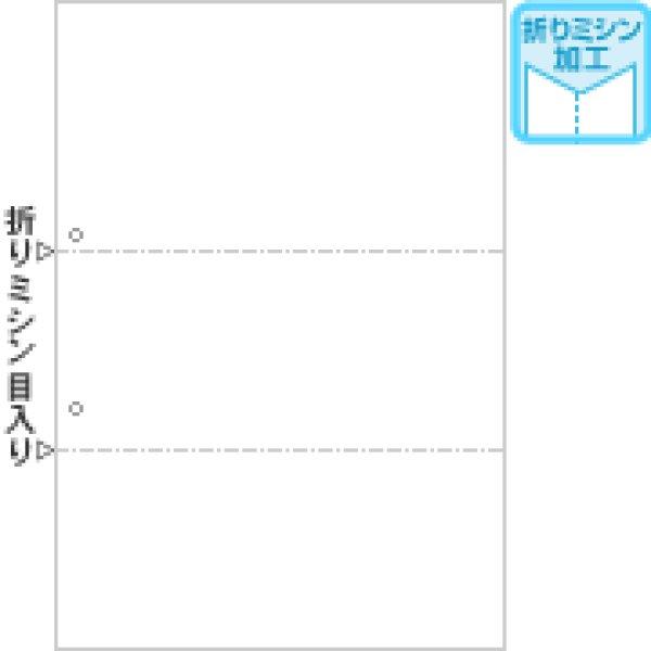 画像1: BP2101マルチプリンタ帳票A4白紙2穴折ミシン入長3封筒対x4冊ヒサゴ(hisago)伝票 (1)
