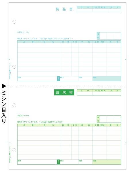 画像1: GB1106納品書 A4タテ2面 ヒサゴ(HISAGO)サプライ用紙伝票 (1)