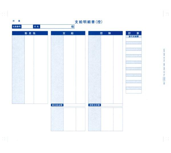 画像1: 6058袋とじ支給明細書(内訳項目付) OBC(オービック)給与奉行専用伝票 (1)