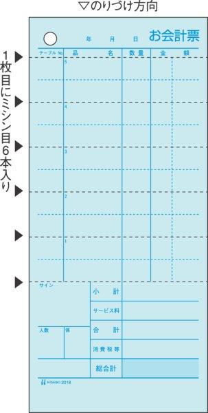 画像1: 2018Eお会計票 84×185 2P ミシン入(大入り)ヒサゴ手書き伝票 (1)