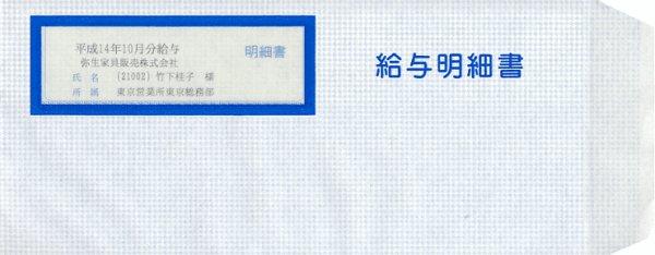 画像1: 【小量】333106給与明細書専用窓付封筒50枚 弥生給与、弥生会計ソフト用 (1)