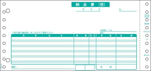 画像1: GB550-3S納品書(請求)3P ヒサゴドットプリンター用サプライ用紙伝票 (1)
