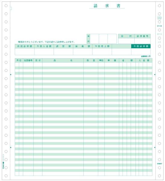画像1: GB152請求書 2P ヒサゴ(hisago)サプライ用紙伝票 (1)