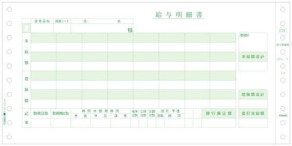 画像1: GB153C給与明細書(密封式) 3P ヒサゴ(hisago)サプライ用紙伝票 (1)