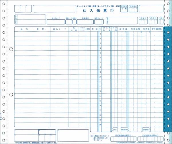 画像1: BP1715チェーンストア統一伝票(ターンアラウンドIV型) 5Pヒサゴ(hisago)サプライ用紙伝票 (1)