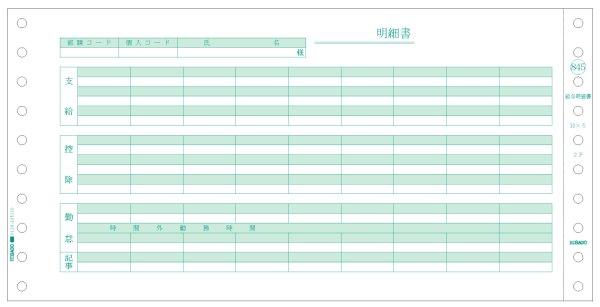 画像1: GB845給与明細書 2P ヒサゴドットプリンターサプライ用紙伝票 (1)