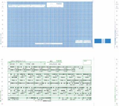 画像1: PB116F 給与明細書C 口開き式 PCA給与じまん、ピーシーエー給与専用伝票