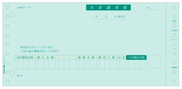 画像1: GB483合計請求書 ヒサゴ(hisago)サプライ用紙伝票 (1)