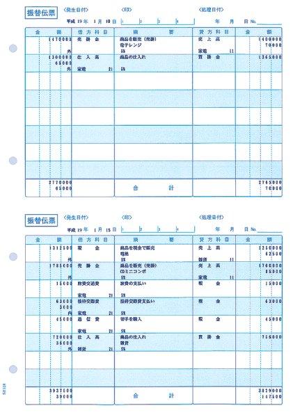 画像1: SR1281振替伝票 ソリマチ農業ソフト/漁業ソフト/会計王PRO用 (1)